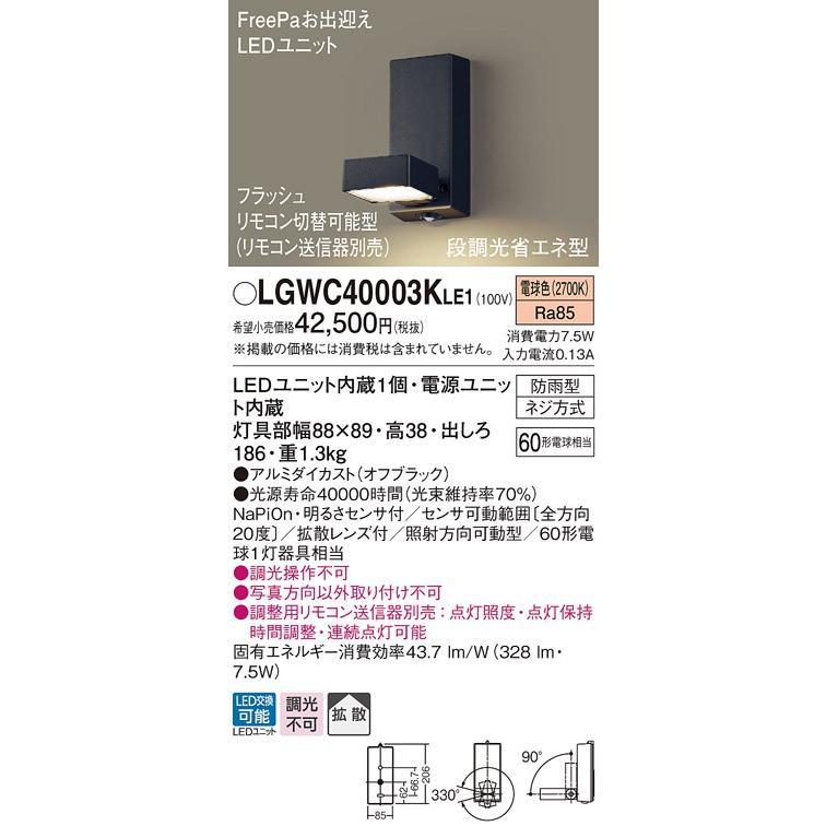 パナソニック Panasonic LGWC40003K LE1 壁直付型 LED(電球色) 勝手口灯 壁直付型 LED(電球色) 勝手口灯 壁直付型 LED(電球色) 勝手口灯 539