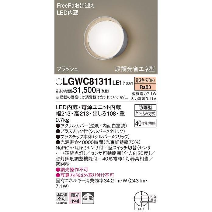 パナソニック Panasonic LGWC81311 LE1 壁直付型 LED(電球色) ポーチライト