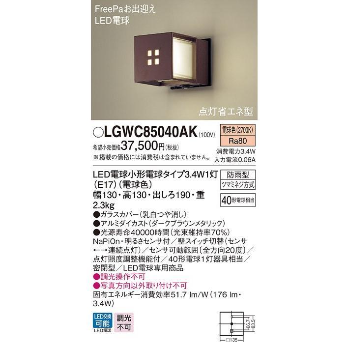 パナソニック Panasonic LGWC85040AK 壁直付型 LED(電球色) ポーチライト 壁直付型 LED(電球色) ポーチライト