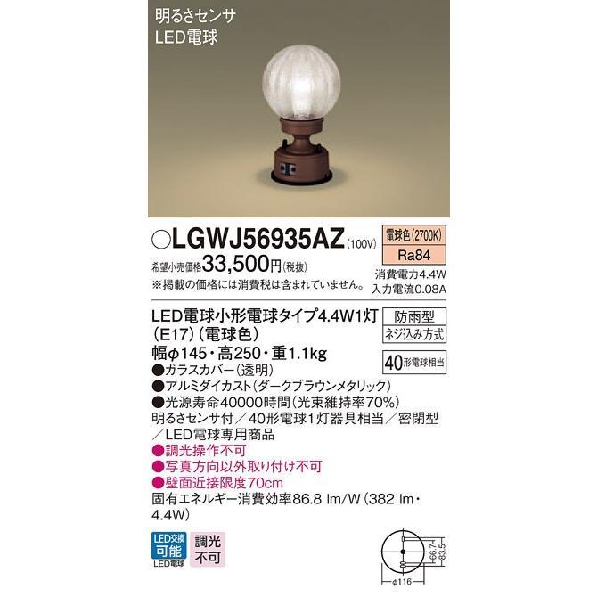 パナソニック パナソニック パナソニック LGWJ56935AZ 据置取付型 LED(電球色) 門柱灯 b55