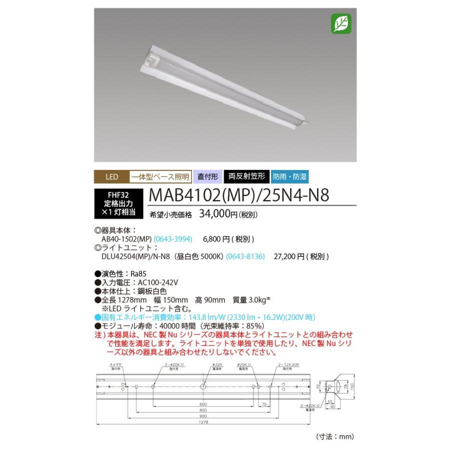 NEC MAB4102(MP)/25N4-N8 LEDベースライト直付形 両反射笠形 両反射笠形 両反射笠形 防雨・防湿タイプ 昼白色(2500lm) FHF32形x1灯 定格出力相当 固定出力 f3c