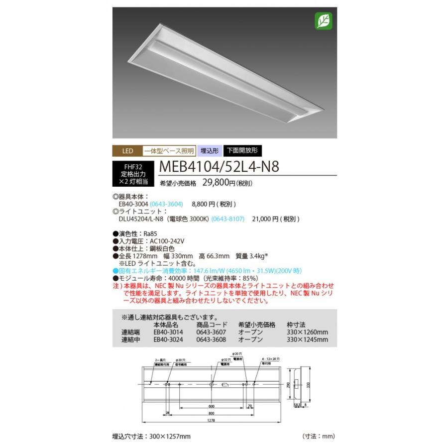 NEC MEB4104/52L4-N8 LEDベースライト40形埋込下面開放タイプ300mm幅 電球色(5200lm) FHF32形x2灯 定格出力相当 固定出力 固定出力 固定出力 埋込穴300X1257『MEB410452L4N8』 a57