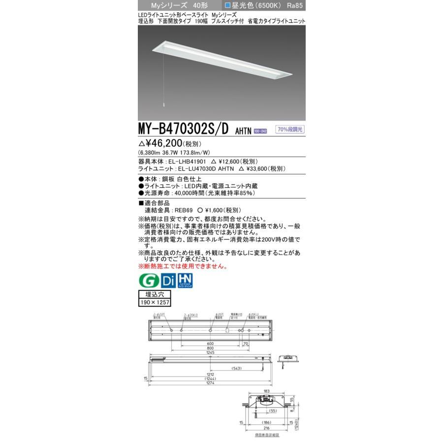 三菱 MY-B470302S/D AHTN LEDベースライト 埋込形 下面開放タイプ 190幅 190幅 プルスイッチ付 昼光色(6900lm)FHF32形x2灯 高出力相当 固定出力 省電力タイプ
