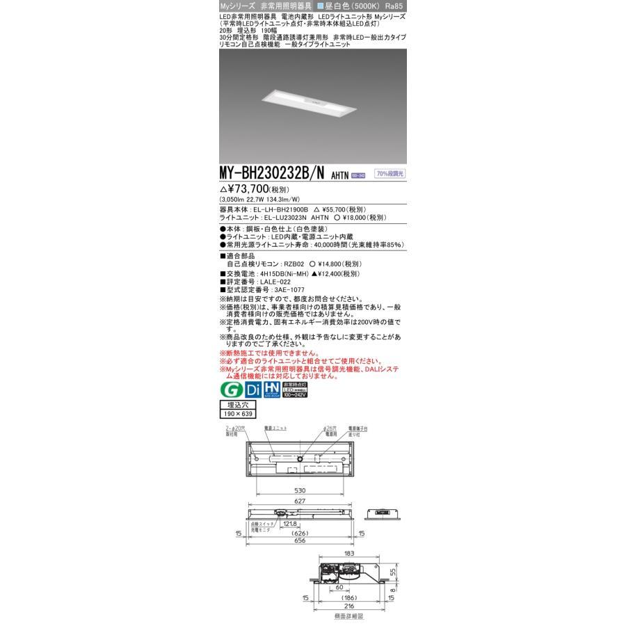 三菱電機 MY-BH230232B/N AHTN LED非常用照明器具 20形 埋込形 埋込形 埋込形 下面開放190幅(埋込穴190X639) 昼白色 3200lm FHF16形x2灯高出力相当 階段通路誘導灯兼用形 781