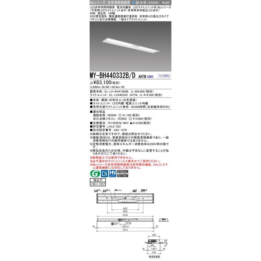 三菱電機 MY-BH440332B/D AHTN LED非常用照明 40形 埋込形 埋込形 190幅 埋込穴190X1257 昼光色 4000lm FLR40形x2灯相当 階段通路誘導灯兼用形 高出力