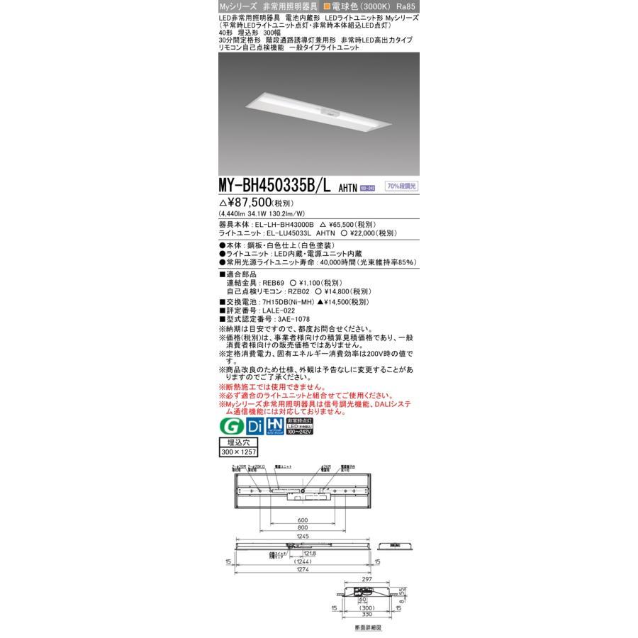 三菱電機 MY-BH450335B/L AHTN LED非常用照明 40形 埋込形 300幅 300幅 埋込穴300X1257 電球色 5200lm FHF32形x2灯定格出力相当 階段通路誘導灯兼用形 高出力