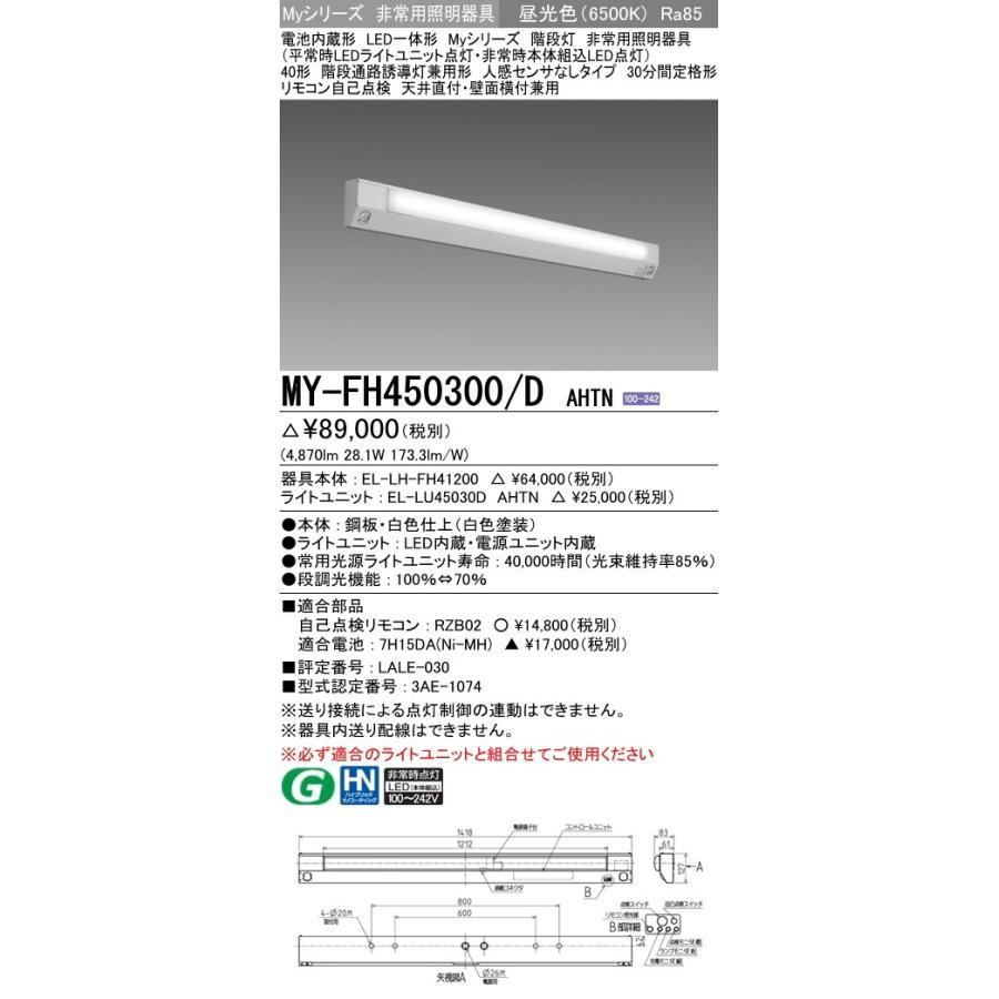 三菱電機 MY-FH450300/D AHTN LED非常用照明 40形 階段通路誘導灯兼用形 天井直付・壁面横付兼用 30分間定格形 昼光色 5200lm 省電力タイプ 人感センサなし