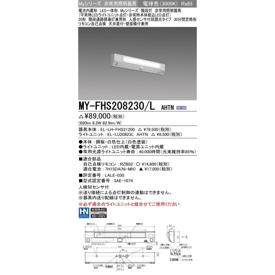 三菱電機 MY-FHS208230/L AHTN LED非常用照明 20形 階段通路誘導灯兼用形 人感センサ付 天井直付・壁面横付兼用 30分間定格形 電球色 800lm 段調光タイプ