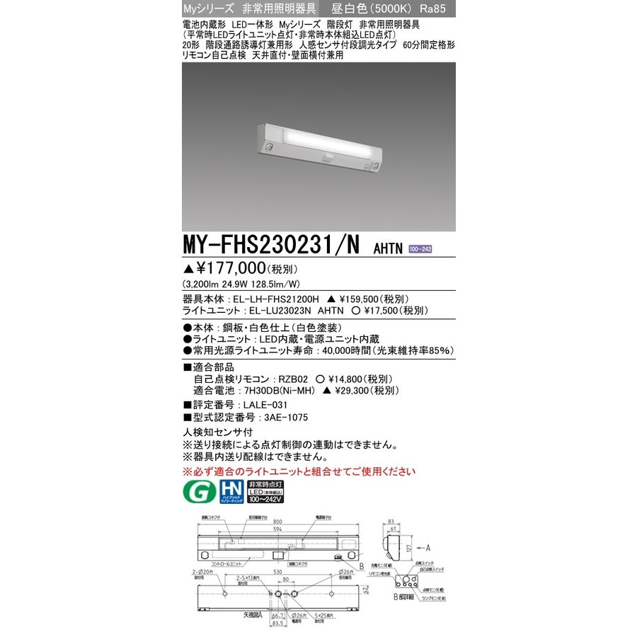 三菱電機 MY-FHS230231/N AHTN LED非常用照明 20形 階段通路誘導灯兼用形 人感センサ付 天井直付・壁面横付兼用 60分間定格形 昼白色 3200lm 段調光タイプ
