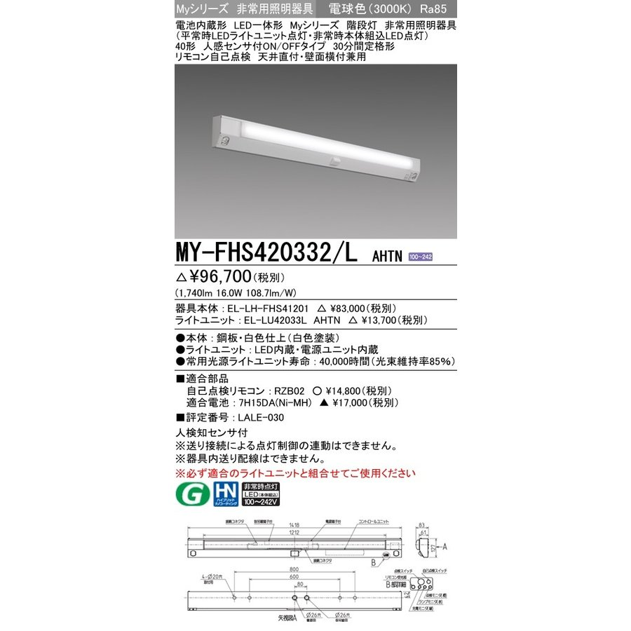 三菱電機 MY-FHS420332/L AHTN LED非常用照明 40形 階段通路誘導灯兼用形 人感センサ付 天井直付・壁面横付兼用 30分間定格形 電球色 2000lm ON/OFFタイプ
