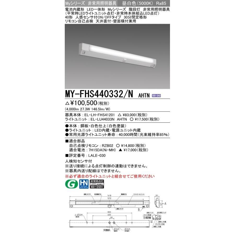 三菱電機 MY-FHS440332/N AHTN LED非常用照明 40形 階段通路誘導灯兼用形 人感センサ付 天井直付・壁面横付兼用 30分間定格形 昼白色 4000lm ON/OFFタイプ