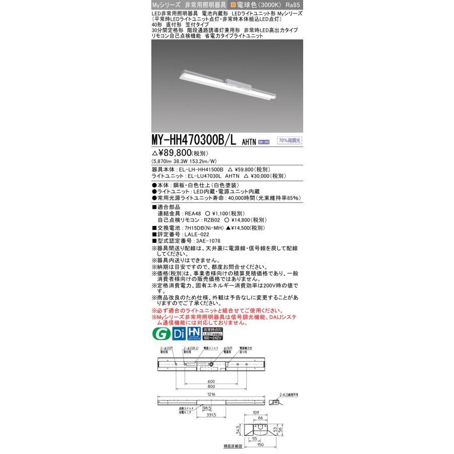 三菱電機 MY-HH470300B/L AHTN LED非常用照明器具 40形 直付形 笠付タイプ 電球色 6900lm FHF32形x2灯高出力相当 階段通路誘導灯兼用 高出力 省電力