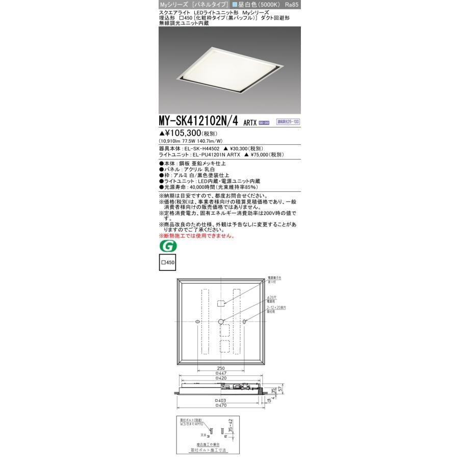 三菱電機 MY-SK412102N/4 MY-SK412102N/4 MY-SK412102N/4 ARTX LEDスクエアライト 埋込形□450【化粧枠タイプ(黒バッフル)】昼白色 FHP45形x4灯器具相当(クラス1200)『MYSK412102N4ARTX』 d18