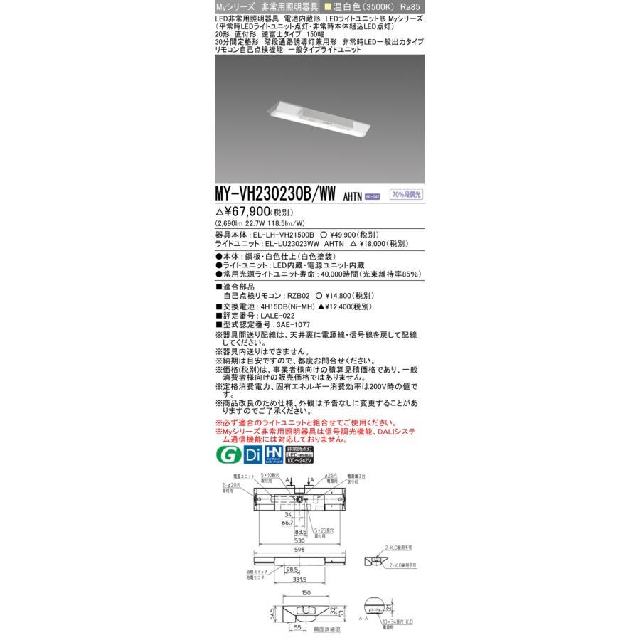 三菱電機 MY-VH230230B/WW AHTN LED非常用照明器具 20形 直付形 逆富士タイプ 150幅 温白色 3200lm 3200lm 3200lm FHF16形x2灯高出力相当 階段通路誘導灯兼用形 30分間定格 6b6
