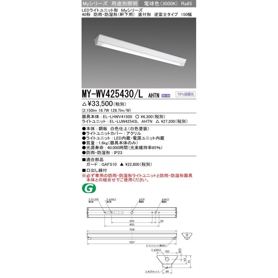 三菱電機 MY-WV425430/L AHTN 防雨・防湿形(軒下用) 直付形 逆富士タイプ 150幅 電球色(2500lm) FHF32形x1灯 定格出力相当 固定出力 段調光機能付