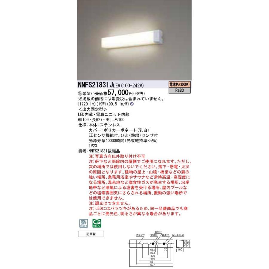 パナソニック NNFS21831J LE9 (NNFS21831JLE9)壁直付型 LED(電球色) ウォールライト ステンレス製 (NNFS21831JLE9)壁直付型 LED(電球色) ウォールライト ステンレス製 (NNFS21831JLE9)壁直付型 LED(電球色) ウォールライト ステンレス製 ec2