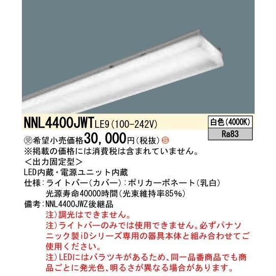 パナソニック NNL4400JWT LE9 (NNL4400JWTLE9)40形 ライトバー スペースコンフォート