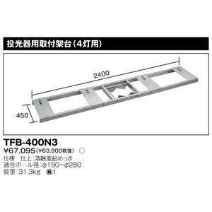 東芝 TFB-400N3 投光器用架台 4灯用 『TFB400N3』