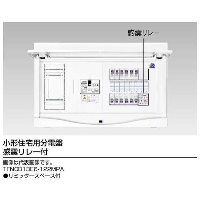 東芝 TFNCB13E5-122MPA (TFNCB13E5122MPA) Nシリーズ扉付・機能付 感震 Nシリーズ扉付・機能付 感震 小形住宅用分電盤N ご注文後手配商品