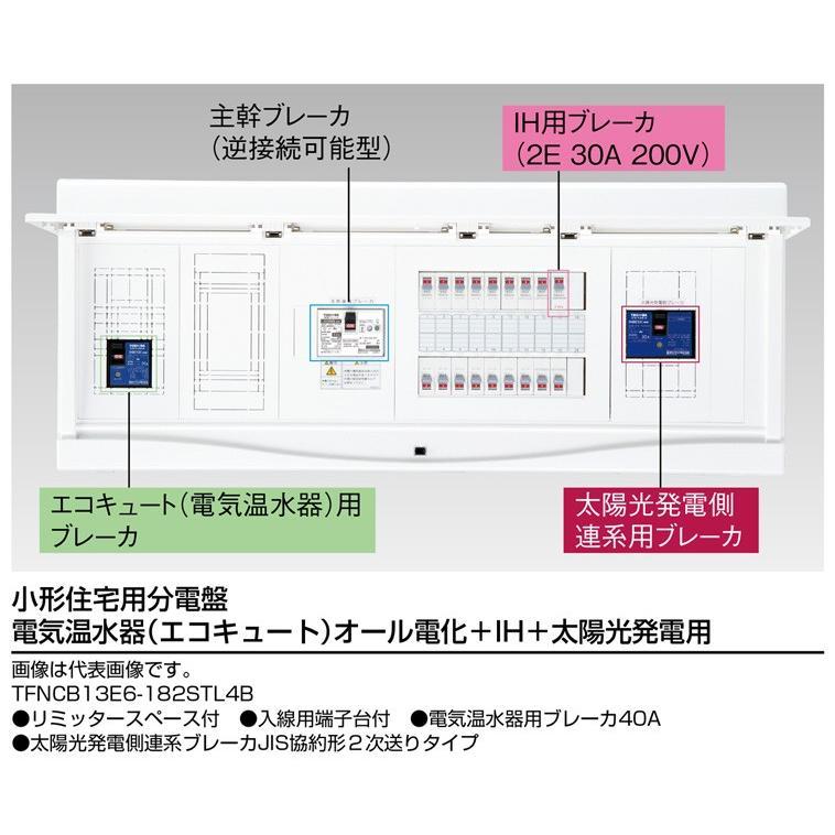 東芝 TFNCB13E5-182STL4B (TFNCB13E5182STL4B) Nシリーズ扉付・機能付 PV 小形住宅用分電盤N 受注生産品