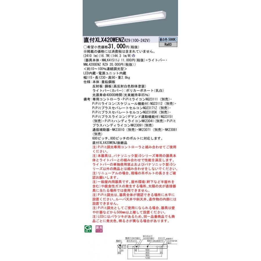 パナソニック Panasonic XLX420WENZ RZ9 天井直付型 40形 一体型LEDベースライト