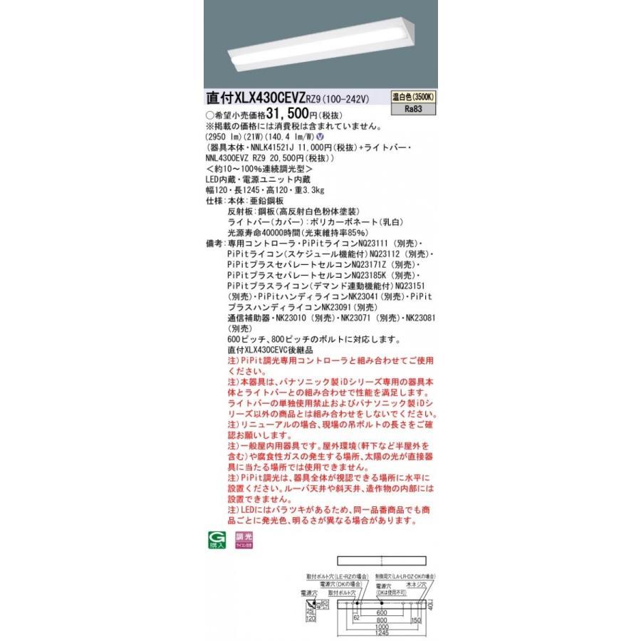 パナソニック Panasonic XLX430CEVZ RZ9 天井直付型 40形 一体型LEDベースライト