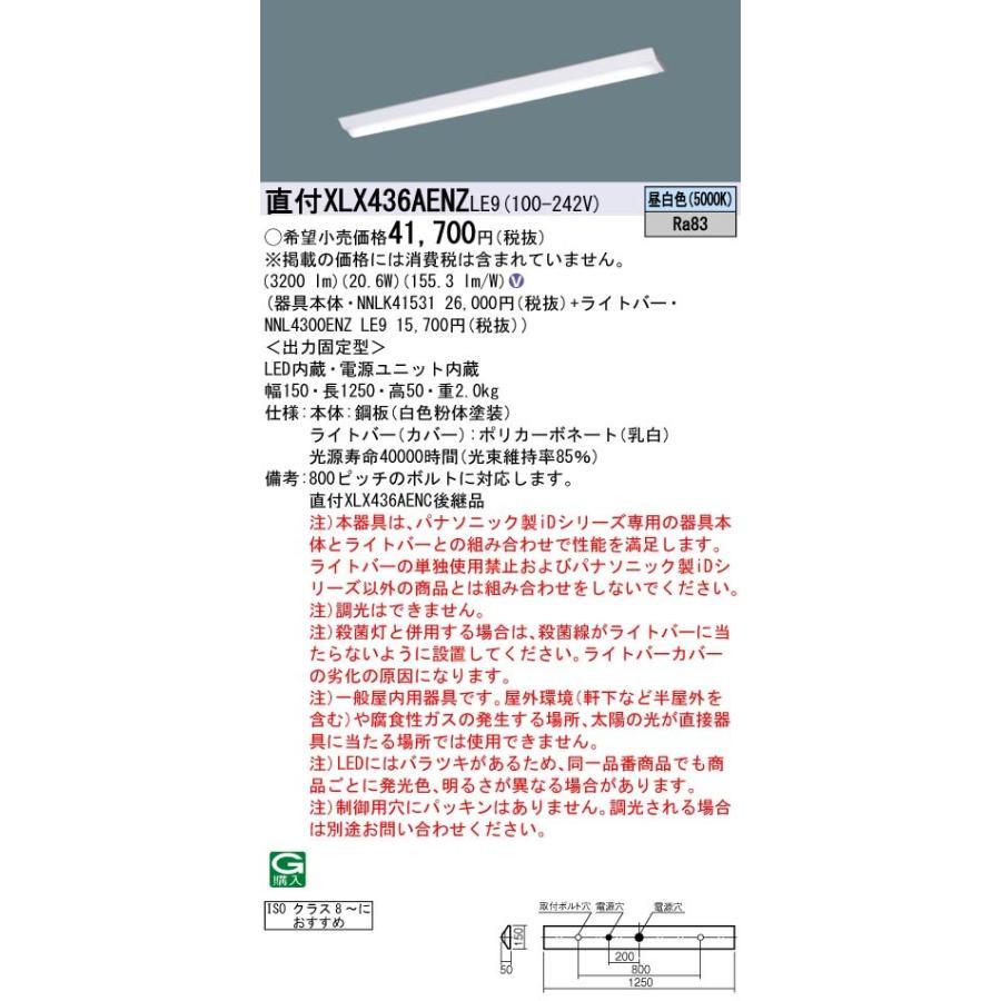 パナソニック Panasonic XLX436AENZ LE9 クリーンルーム向け 天井直付型 40形 一体型LEDベースライト