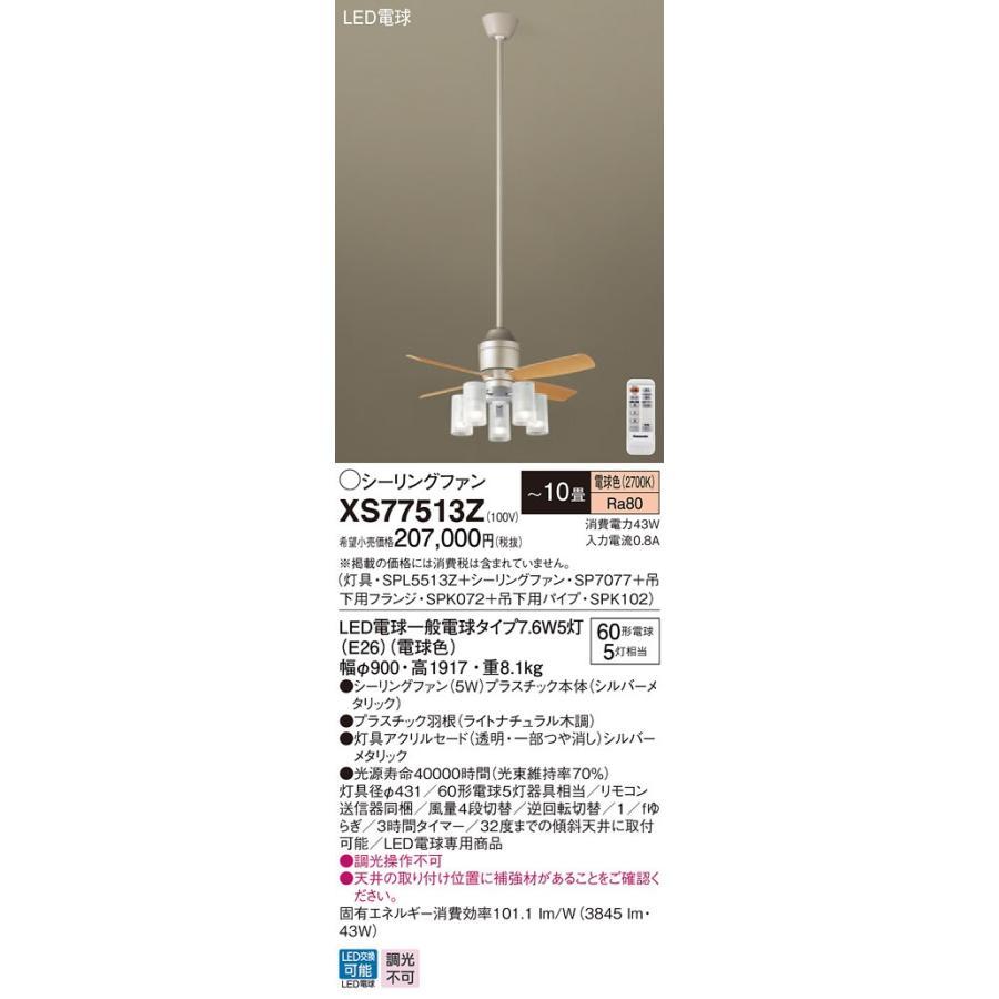 パナソニック XS77513Z シーリングファン(照明器具付) 吊下型 LED(電球色)