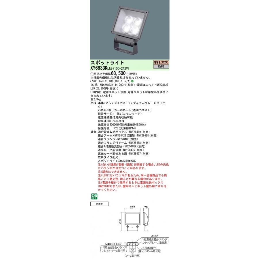 パナソニック XY6833K LE9 (XY6833KLE9)LED(電球色) スポットライト 広角タイプ配光