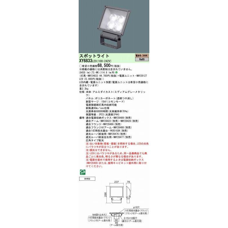 パナソニック XY6833 LE9 (XY6833LE9) 投光器・スポットライト 据置取付型 LED(電球色)