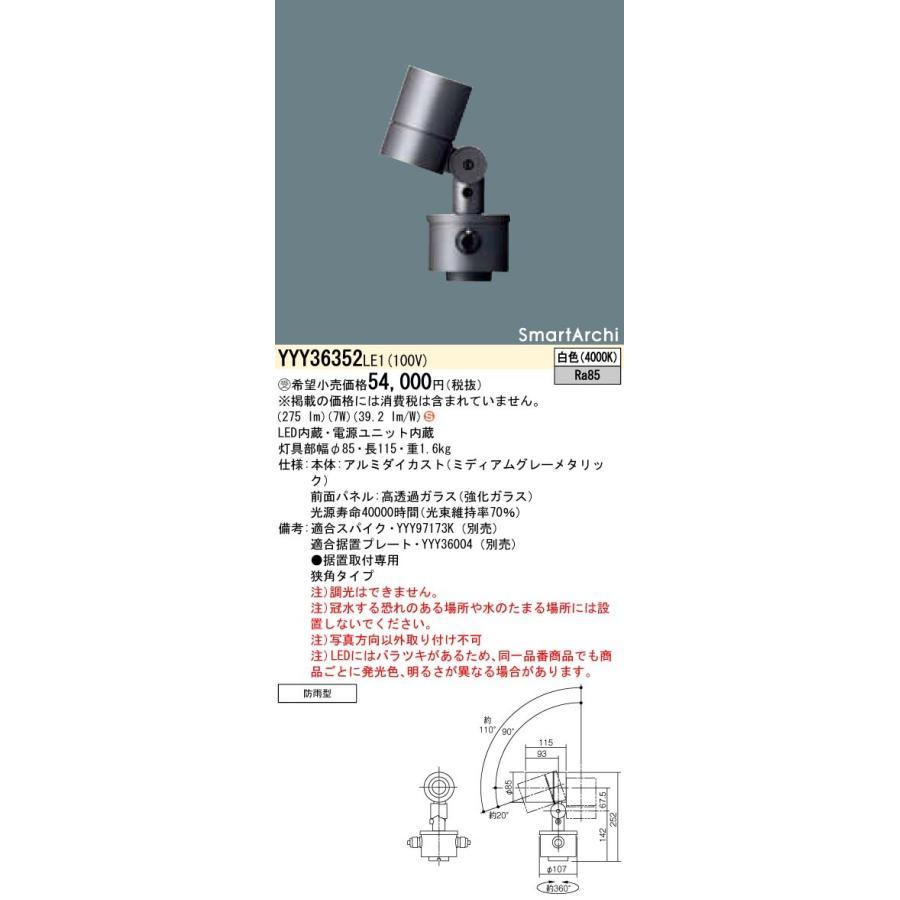 パナソニック YYY36352 YYY36352 LE1 (YYY36352LE1) スポットライト 据置取付型 LED(白色) 受注生産品