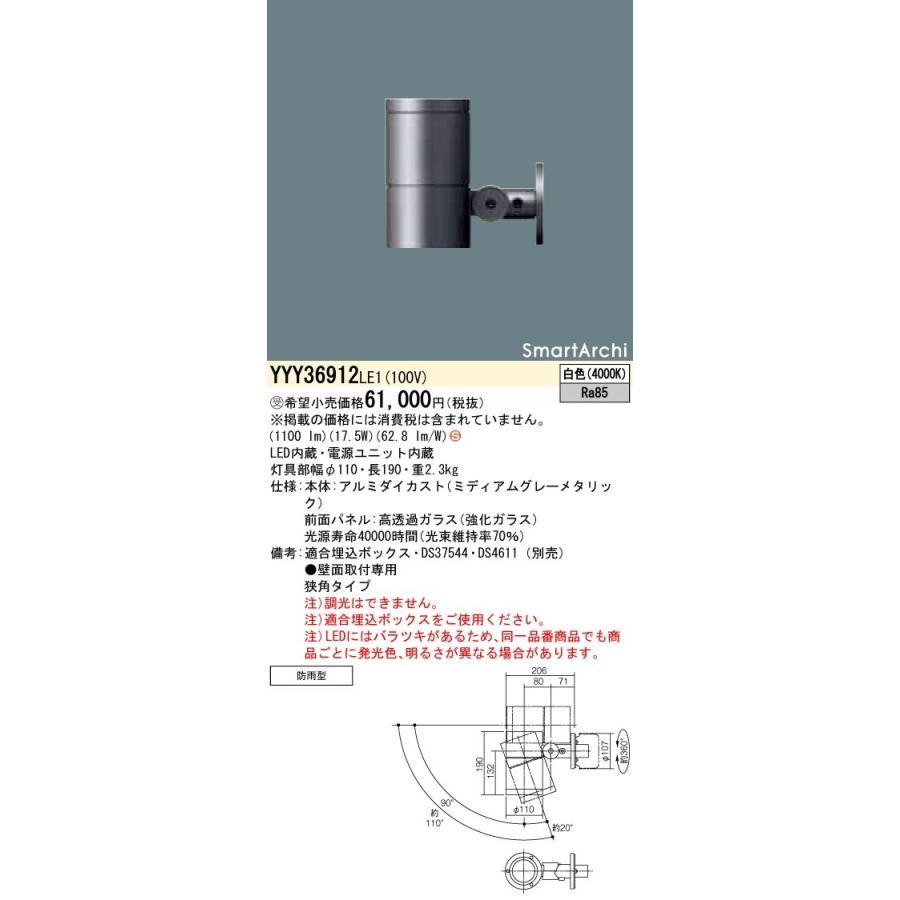 パナソニック YYY36912 LE1 (YYY36912LE1) スポットライト 壁直付型 壁直付型 LED(白色) 受注生産品