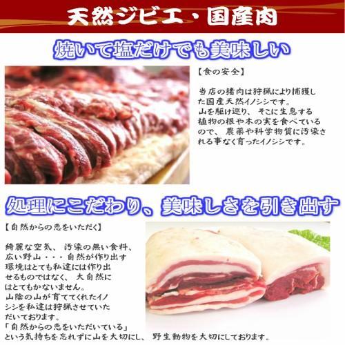 【ぼたん鍋】天然ジビエ イノシシ肉 猪肉 国産 島根 500g (250g×2パック) 薄切りスライス1.5〜2.5mm|tekeda|07