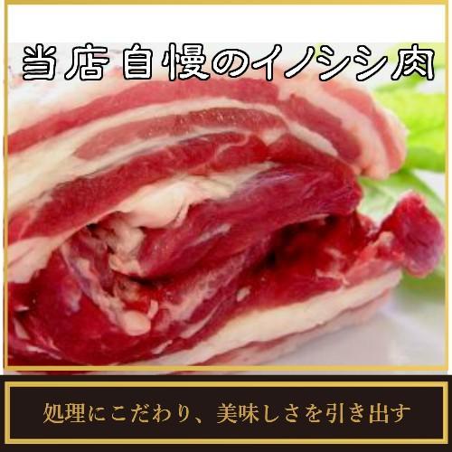 【ぼたん鍋】天然ジビエ イノシシ肉 猪肉 国産 島根 500g (250g×2パック) 薄切りスライス1.5〜2.5mm|tekeda|09