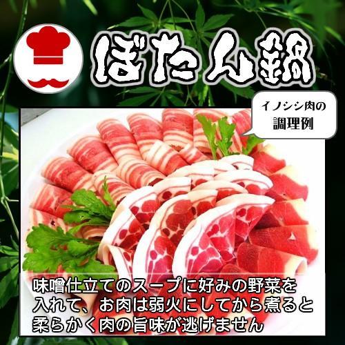 【ぼたん鍋】天然ジビエ イノシシ肉 猪肉 国産 島根 500g (250g×2パック) 薄切りスライス1.5〜2.5mm|tekeda|04