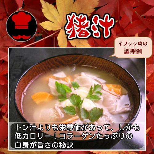 【ぼたん鍋】天然ジビエ イノシシ肉 猪肉 国産 島根 500g (250g×2パック) 薄切りスライス1.5〜2.5mm|tekeda|05