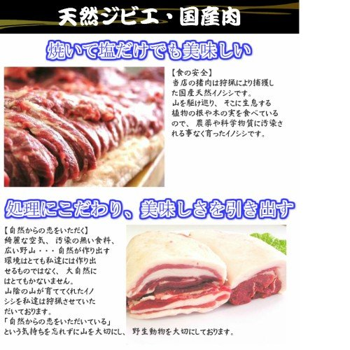 【焼肉用】天然ジビエ イノシシ肉 猪肉 国産 島根 500g(250×2パック) 厚切りスライス 焼肉用|tekeda|02