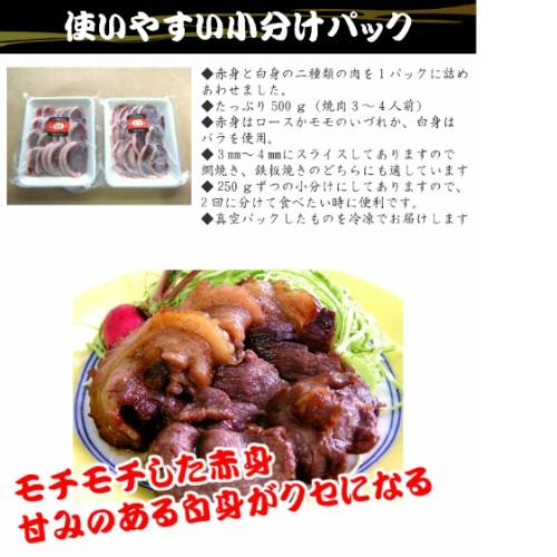 【焼肉用】天然ジビエ イノシシ肉 猪肉 国産 島根 500g(250×2パック) 厚切りスライス 焼肉用|tekeda|03