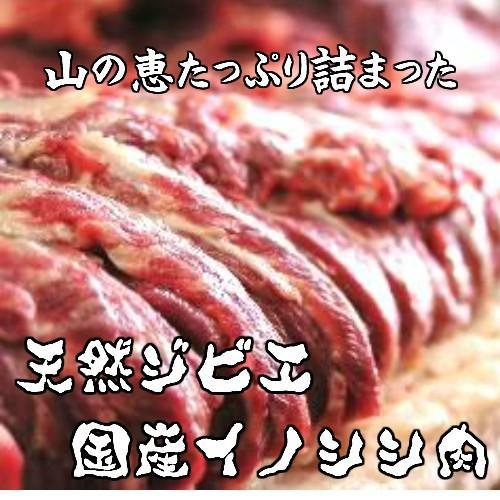 【焼肉用】天然ジビエ イノシシ肉 猪肉 国産 島根 500g(250×2パック) 厚切りスライス 焼肉用|tekeda|04