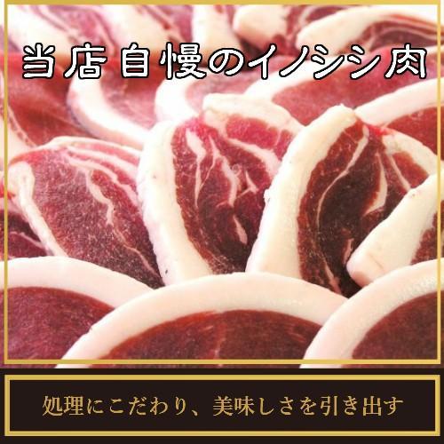 【焼肉用】天然ジビエ イノシシ肉 猪肉 国産 島根 500g(250×2パック) 厚切りスライス 焼肉用|tekeda|05