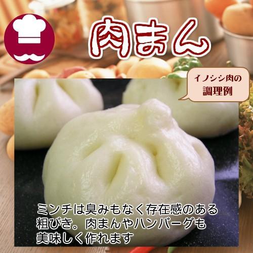 【ミンチ】天然ジビエ イノシシ肉 猪肉 国産 島根 500g ミンチ|tekeda|05