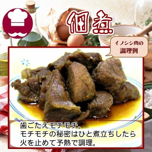 【切れ端・こま切れ】天然ジビエ イノシシ肉 猪肉 国産 島根 400g(200×2パック) 切れ端・こま切れ tekeda 07