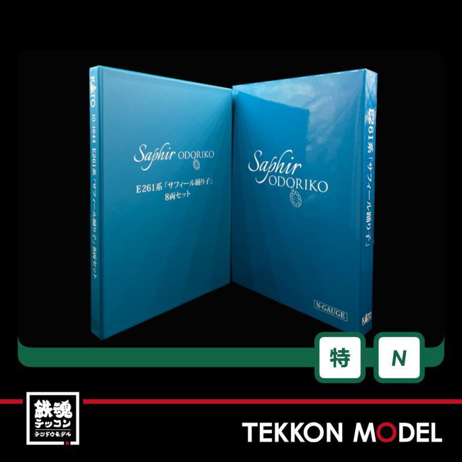 Nゲージ KATO 10-1644 E261系「サフィール踊り子」8両セット【特別企画品】2021年4月販売|tekkonmodel|02