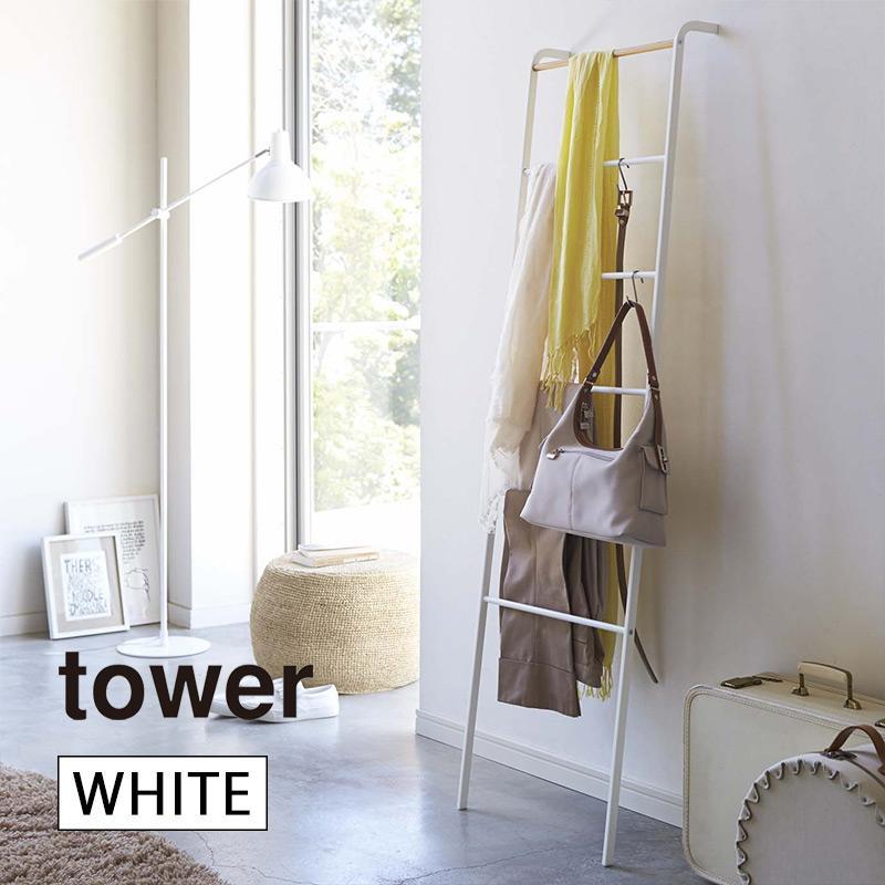 tower ラダーハンガー ホワイト 山崎実業 YAMAZAKI 2812 ランキング総合1位 いよいよ人気ブランド