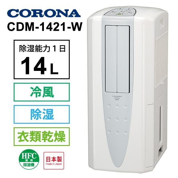 冷風 衣類乾燥 除湿機 クールホワイト CORONA 布製排熱ダクト同梱 2020新作 無料サンプルOK CDM-1421-W コロナ