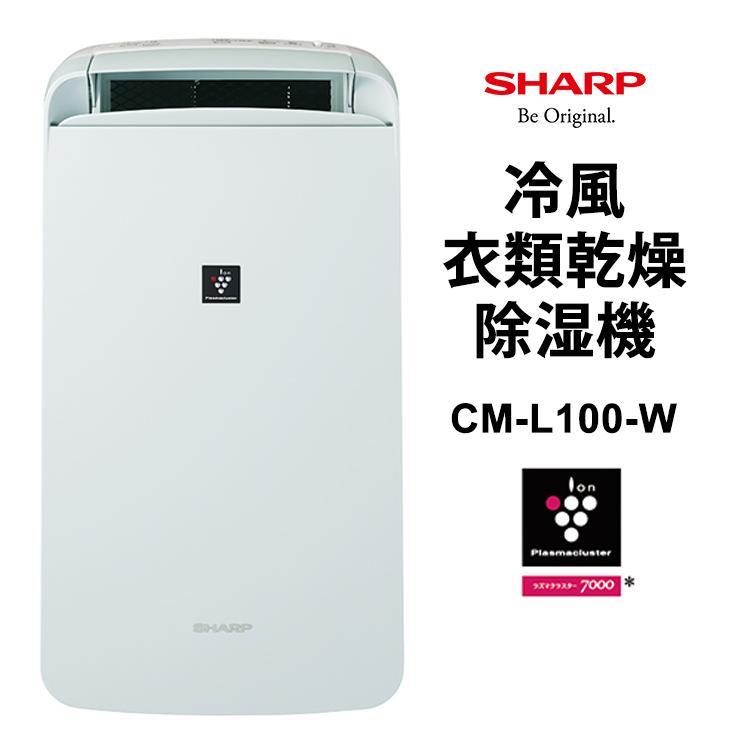 冷風 再販ご予約限定送料無料 衣類乾燥除湿機 冷風タイプ アイスホワイト系 CM-L100-W SHARP 日時指定 プラズマクラスター7000 シャープ
