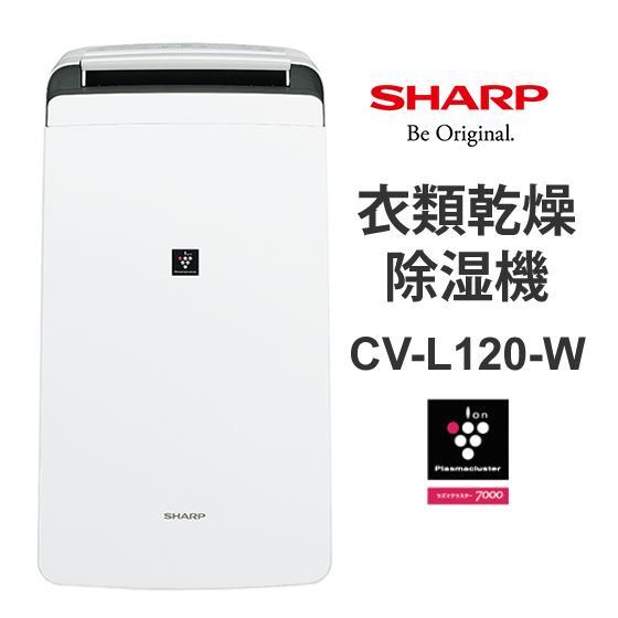 衣類乾燥除湿機 スタンダードタイプ ホワイト系 本物 プラズマクラスター7000 SHARP シャープ CV-L120-W 商舗
