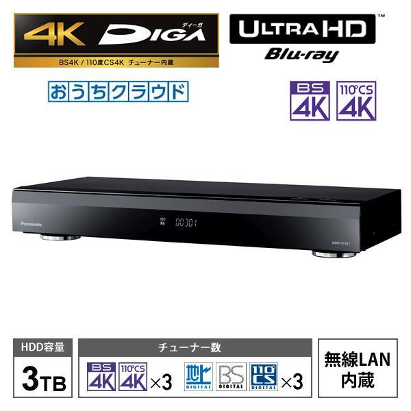 おうちクラウドDIGA 送料無料カード決済可能 ディーガ 4Kチューナー内蔵モデル 買い物 3TB HDD搭載 ブルーレイレコーダー DMR-4T301 Panasonic 3チューナー パナソニック