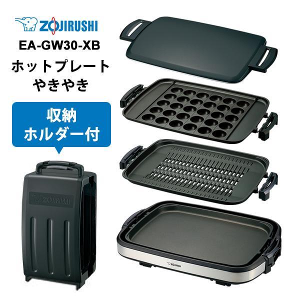 ホットプレートやきやき 安心の定価販売 ステンレスブラック ZOJIRUSHI 象印マホービン 新色 EA-GW30-XB