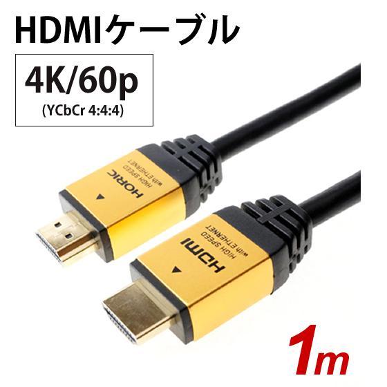 HORIC ハイスピードHDMIケーブル 1.0m イーサネット対応 ゴールド HDM10-881GD 18Gbps対応 完全送料無料 ホーリック ●手数料無料!!